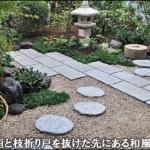 四つ目垣の区切りを設けた和風のお庭-さいたま市A様邸