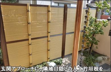 玄関アプローチへ隣地目隠しの人工竹垣を設置-市川市H様邸