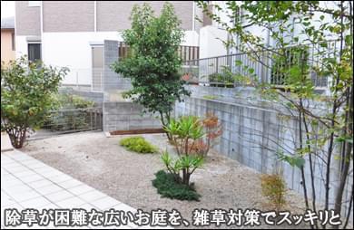 広いお庭へ全面的な雑草対策を-松戸市A様邸