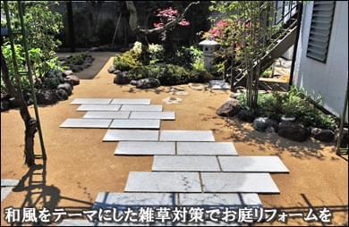 和風をテーマにお庭に雑草対策を-八千代市K様邸
