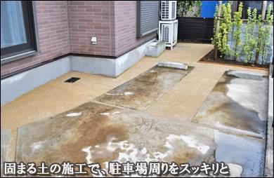 駐車場の雑草対策は「固まる土」でスッキリと-船橋市S様邸