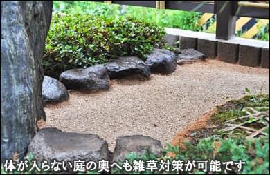 アプローチや庭の奥へ雑草対策を-船橋市I様邸
