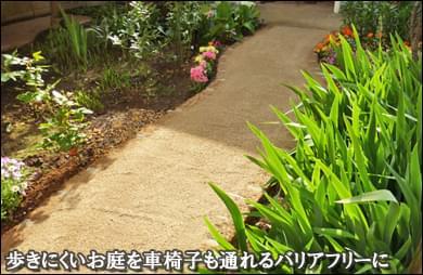 雑草対策を兼ね、歩きにくい通路をバリアフリーの道に-古河市K様邸