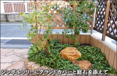 小さな花壇の中で植木や庭石が息づく風景-大田区O様邸
