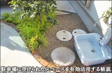 狭い場所を有効活用する植栽と砂利敷き-市川市O様邸