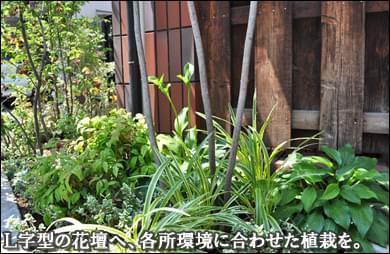 L字型花壇の各所へ環境に合わせた植栽を-新宿区H様邸