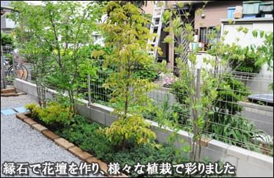 縁石で花壇を作り、植栽コーナーに-葛飾区Y様邸
