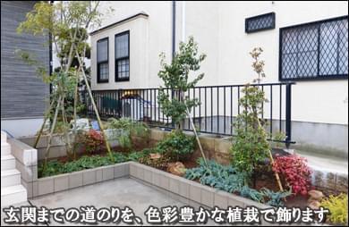 玄関アプローチへ色鮮やかな植栽を-我孫子市T様邸