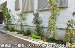 道路に面した北側部分を色鮮やかな小さな庭に-足立区S様邸