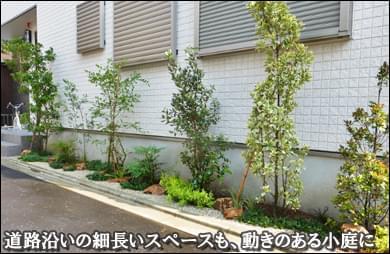 道路に面した日陰へ色鮮やかな植栽を-足立区S様邸