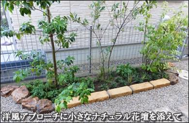 花見川区A様邸 奥へ続くアプローチと小さな植栽スペースの庭