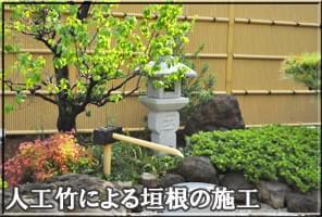 人工竹の垣根