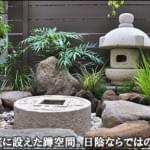 日陰へ蹲を設えた小さな和風の庭-浦安市E様邸