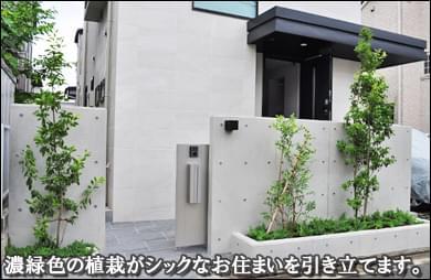 世田谷区S様邸 濃緑色の植栽がお住まいをシャープに引き立てます