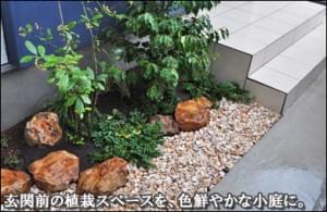 玄関アプローチを明るく演出するスモールガーデン-豊島区K様邸