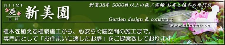 千葉県 東京都の造園 植栽 庭施工 【造園業専門店 新美園】
