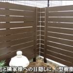 浦安市E様邸 L字型に囲うシックな目隠し樹脂フェンス