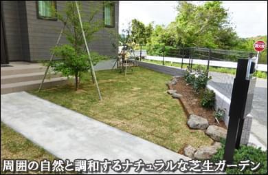 広々とした芝生空間にナチュラル花壇を-夷隅郡S様邸