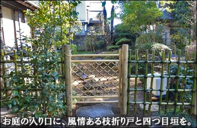 枝折り戸と四つ目垣による風情ある境界を