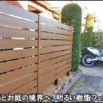 駐車場とお庭を区切る目隠し樹脂ウッドフェンス-鎌ヶ谷市A様邸