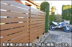 駐車場とお庭を区切る目隠し樹脂フェンス-鎌ヶ谷市A様邸