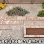雑草対策を入念に施工したマンション専用庭-船橋市N様邸