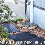 バークチップの中を枕木アプローチが続く小さな庭-杉並区N様邸