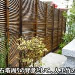 大切な石塔の背景として、御簾垣タイプの人工竹垣を-大田区オフィスビル様