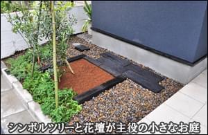 シンボルツリーと花壇が主役の小さなお庭-品川区M様邸