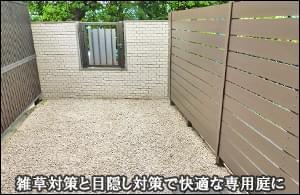 マンション専用庭を雑草対策と目隠し施工によって快適にリフォーム-目黒区マンション
