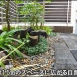 奥行き1.5mのお庭に広がるナチュラルガーデン-江戸川区Y様邸