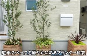 駐車場に設置された鮮やかなプランター植栽-川崎市A様邸
