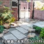 立水栓までのアプローチと植栽でデザインするコンパクトガーデン-東金市