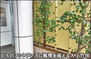 ビルのエントランスへ風情ある目隠しの人工竹垣を-墨田区オフィスビル様