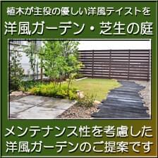 洋風ガーデン・芝生の庭