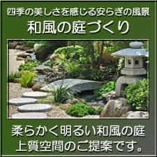 和風の庭づくり
