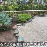 雑草に覆われた庭を砂利敷きによって快適に-浦安市マンション専用庭