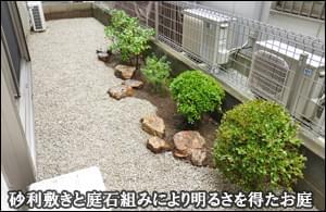 暗いお庭を砂利敷きによる雑草対策で明るくリフォーム-江戸川区A様邸