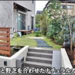 雑木類と野芝の空間を合わせたナチュラルガーデン-松戸市M様邸