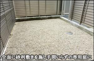 生育不良の芝生を撤去し、砂利敷きで手間いらずの庭に-川崎市マンションA様邸