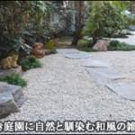 元のお庭の雰囲気に合わせた和風の雑草対策施工-目黒区A様邸