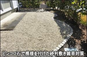 ピンコロ石で砂利敷きに曲線模様を付けた雑草対策-印西市K様邸