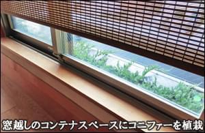 窓越しのプラントスペースへコニファーの植栽を-台東区S様邸