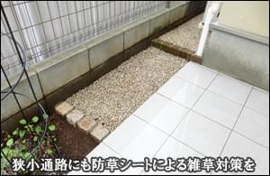 お住まい周囲4辺を雑草対策・砂利敷きによってスッキリと-新宿区I様邸