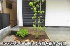 庭石組みで形取った花壇にシンボルツリーを合わせた植栽施工-文京区I様邸