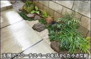 玄関アプローチを彩る小さな自然味ある庭-文京区I様邸