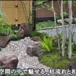 一坪の中で枯山水のデザインを施した小庭-台東区A様マンションエントランス