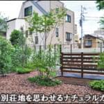 マンション専用庭をリフォームして山間の雰囲気漂うナチュラルガーデンに-足立区O様邸