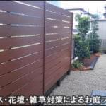 目隠しフェンス・花壇設置・雑草対策により快適なお庭へリフォーム-流山市S様邸