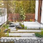 竹林を借景にするナチュラルアプローチガーデン-市川市K様邸